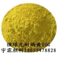 涂料色浆黄颜料/联苯胺黄G/永固黄GR/耐晒黄G/永固黄HR