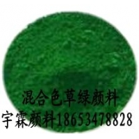 环保无毒有机颜料:墨绿颜料/果绿颜料/草绿颜料