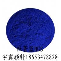 pc合成树脂瓦/pe彩钢瓦专用蓝颜料:宇霖牌酞菁蓝BGS(