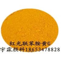 耐晒黄G、耐晒黄10G、联苯胺黄G、永固黄GR、永固黄2GS