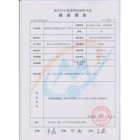 检测报告PVC-新1