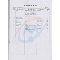 检测报告PVC-新2