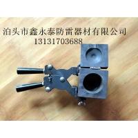 放热焊接模具/供应优质放热焊接模具