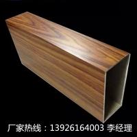 铝方管 木纹铝方通 U型铝合金天花