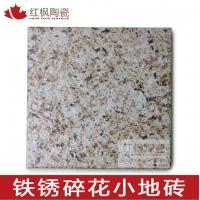 耐脏地砖碎花地砖卫生间地板砖 防滑厨房阳台厨卫小地砖300×
