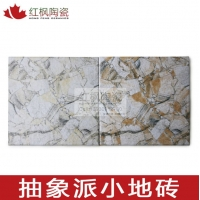仿石纹阳台小地砖300x300仿古瓷砖厨房卫生间防滑小地砖