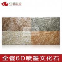 红枫陶瓷6D高清喷墨外墙砖200X400凹凸釉面仿古砖