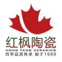 河北红枫陶瓷有限公司