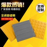 红枫陶瓷盲道砖200*200防滑耐磨可定制