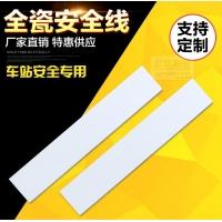 红枫陶瓷600*100盲道砖安全线提示警戒白色安全线防滑