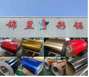 河南锦昱铝业有限公司
