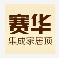 赛华集成吊顶诚招湖南省各县市级加盟商