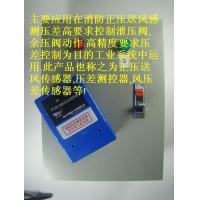 楼宇高楼控制压差传感器,消防通风送风压差传感器
