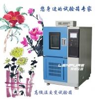 进口高低温湿热循环试验箱 找LENPURE