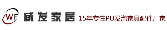 东莞市威发家居有限公司
