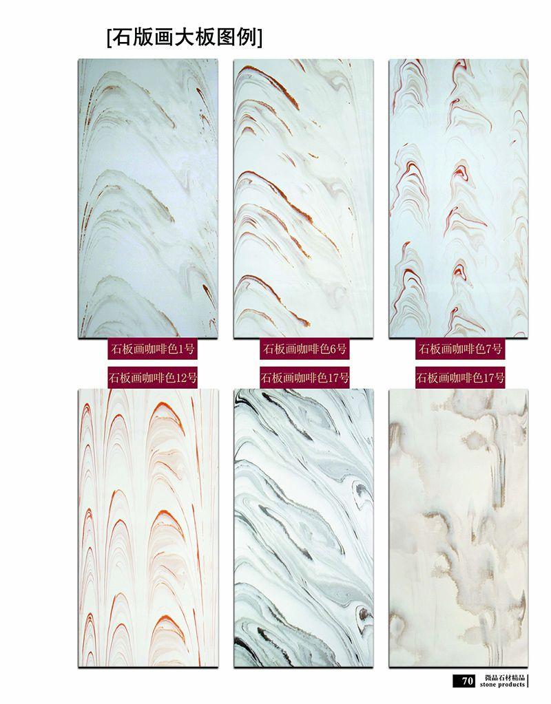 金凤凰 微晶石 石板画 装饰材料