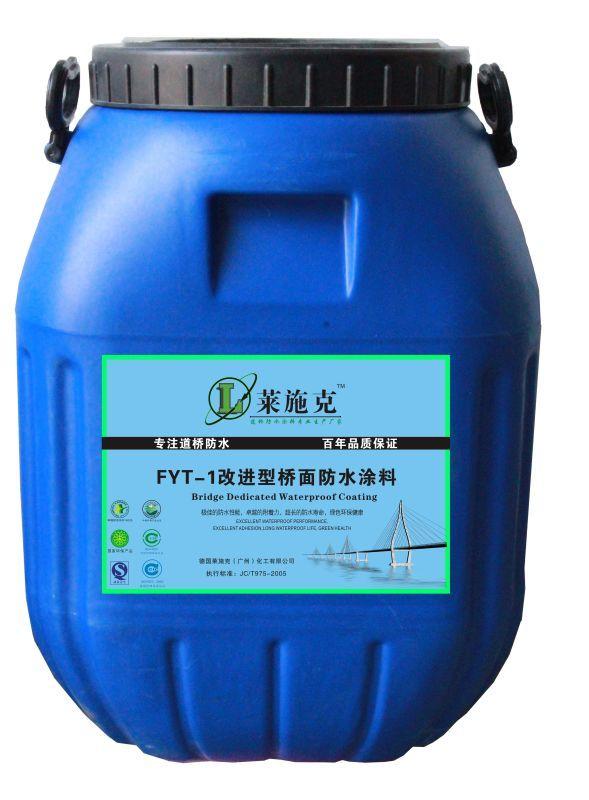 云南fyt-1改进型桥面防水涂料厂家直销优惠进行中