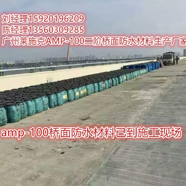 云南amp-100二阶反应型桥面防水材料道桥领导者