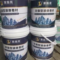 FYT环保型液体卷材全国招商代理厂家直销