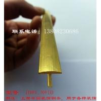 家诚铜条,生产各种规格楼梯防滑条,防滑铜条