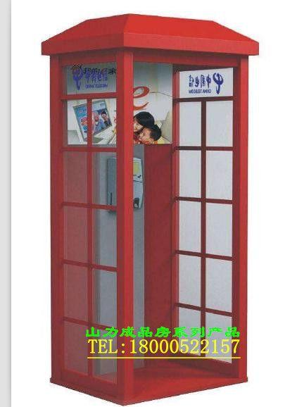 电话亭、报警电话亭、多功能电话亭