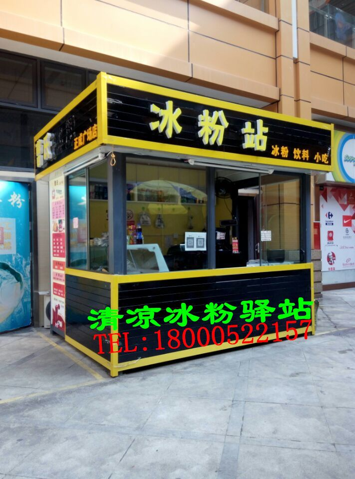 成都步行街清凉冰粉售卖亭