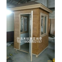 雕花板岗亭制作中,5个蹲位移动卫生间制作