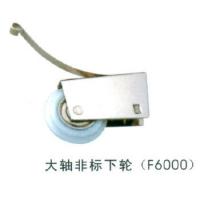 大轴非标下轮(F6000)