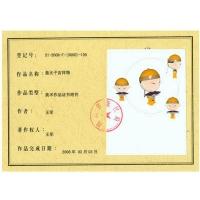四川上书房木业-证书006
