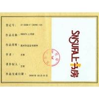四川上书房木业-证书008
