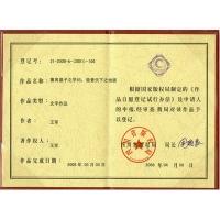 四川上书房木业-证书0011
