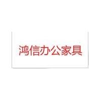 天津市鸿信办公家具销售有限公司