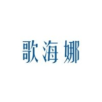 深圳歌海娜家居有限公司