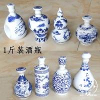 青花瓷葫芦酒瓶2两半斤1斤2斤3斤5斤