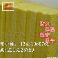 供应新疆玻璃棉板 保温吸音棉板