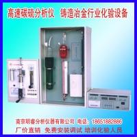 碳硫分析仪 智能碳硫分析仪 微机碳硫分析仪器