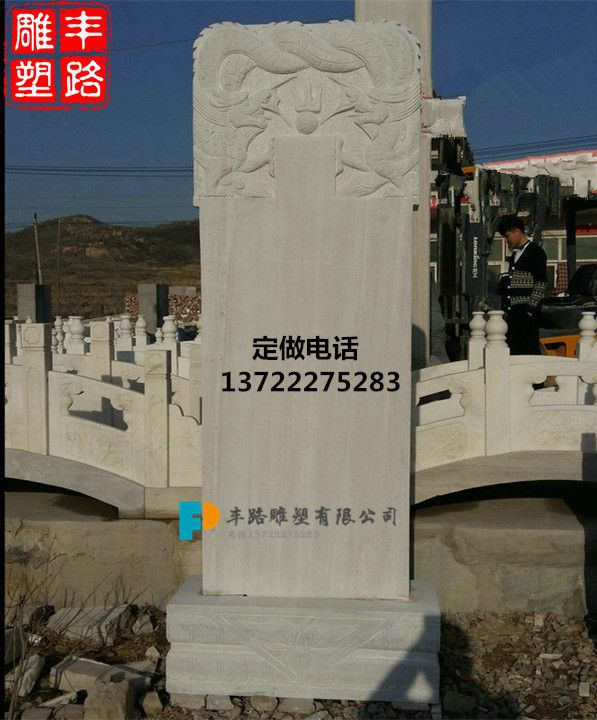 大理石墓碑,草白玉蛟龙碑,草白玉刻字石碑