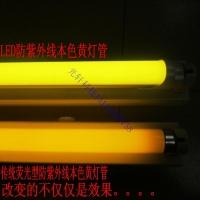 正品T8防紫外线LED灯管分体抗UV黄光防曝光无尘车间专用