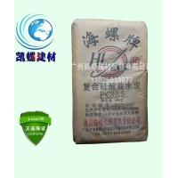 【海螺牌水泥】复合硅酸盐PC32.5R 【海螺水泥】