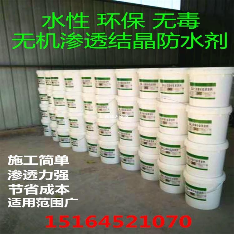 黑龙江德昌伟业环保无机渗透结晶防水剂