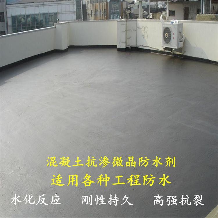 德昌伟业刚性永久防水混凝土抗渗微晶防水剂