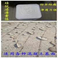 渗透型混凝防腐硅烷浸渍剂 混凝土防腐防水保护剂