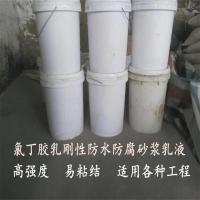 德昌伟业氯丁胶乳防水防腐乳液砂浆刚性防水胶乳