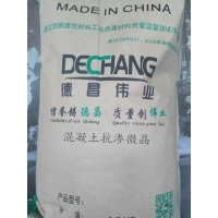 混凝土抗渗微晶防水剂 基础防水微晶粉 混凝土自防水外加剂
