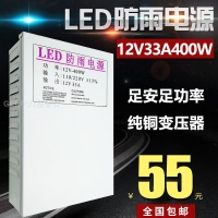 LED防雨开关电源12V 33A 400W广告招牌发光字灯箱