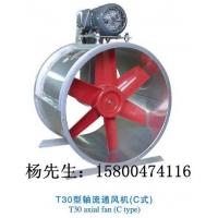 厂家直销 T30-6C轴流风机 抽风机、散热风机 品质保证