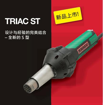leister莱丹进口焊枪triac st焊接塑料板材管道膜