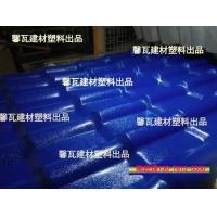 ASA合成树脂瓦 1050mm宽型 出口产品保用25年 馨瓦