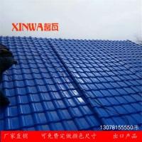 浙江树脂瓦厂家 透明树脂瓦 彩色别墅屋面 品牌建材