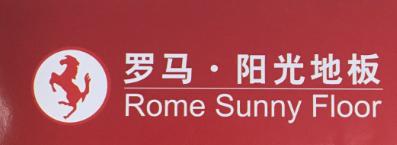 上海罗马阳光木业股份有限公司